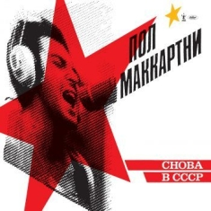Paul McCartney - Choba B Cccp (Vinyl)