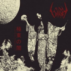 Sigh - Eastern Darkness (2 Vinyl Lp)